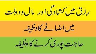 Rizq ma Barkat or Malo Dolat ma Ezafy ka Wazifa | Har hajat puri karny ka wazifa in urdu hindi