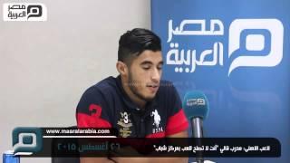 مصر العربية | لاعب الاهلى: مدرب قالي