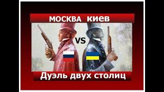 чем Москва лучше Парижа и Лондона. Москва Киев какая столица лучше?