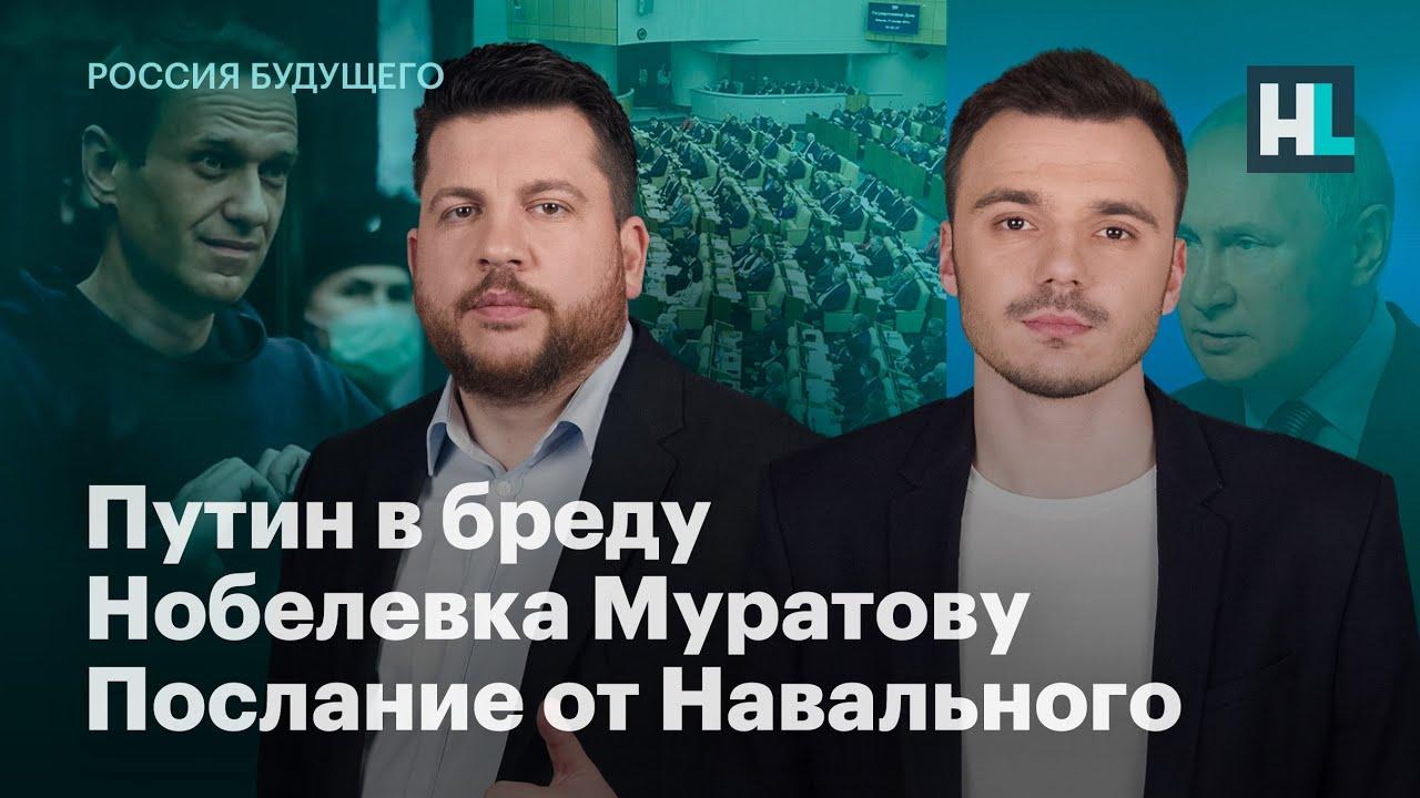 Путин в бреду, Нобелевка Муратову, послание от Навального