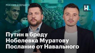Путин в бреду Нобелевка Муратову послание от Навального