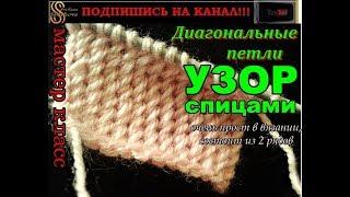 Красивый и НЕВЕРОЯТНО Простой  Узор Спицами. Два ряда и готов УЗОР. Super Knitting Patterns