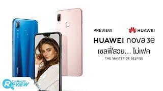 พรีวิว Huawei nova 3e สมาร์ทโฟนมิดเรนจ์ เซลฟี่สวย ผิวใสเป็นธรรมชาติ