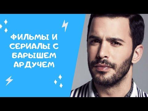 Фильмы и сериалы с Барышем Ардучем