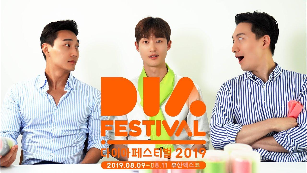 [Sub]올블랑이 2019 다이아페스티벌에? | Allblanc at DIA festival?!