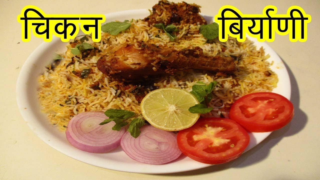 च कन ब र य ण Chicken Biryani Recipe In Marathi