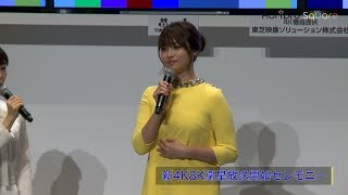 深田恭子が「新4K8K衛星放送開始セレモニー」に出席し、放送開始のカウ...