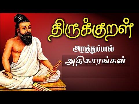 திருக்குறள் - அறத்துப்பால் அதிகாரங்கள் பொருளுடன்| Thirukkural - Arathupal Complete with meaning