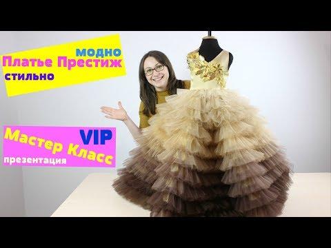 Как сшить пышное платье для девочки из фатина мастер класс