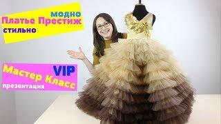 платье ПРЕСТИЖ! Пышное, Яркое, Модное платье 2019. Мастер Класс - презентация!