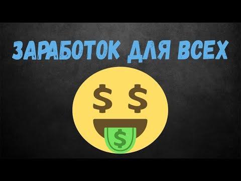 ТОП 3 сайта для заработка без вложений которые платят в долларах $$$ (Часть 2)