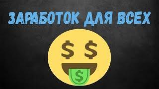 Заработок в Интернете без Вложения  За регистрацию +50 рублей в подарок  Супер сайт заработка 2016