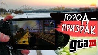 ГОРОД-ПРИЗРАК в Grand Theft Auto 3