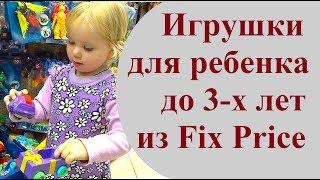 Іграшки для дитини до 3-х років з Fix Price. Економимо на іграшках для ПОДОРОЖЕЙ і ВДОМА