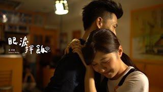 黃宥傑 Antonio - 眼淚拌飯 [Official MV]