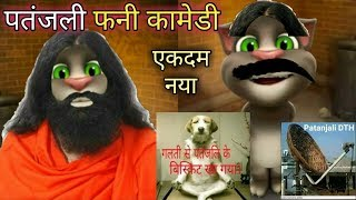 Patanjali best funny comedy video of Talking Tom