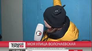 Моя улица Волочаевская. Большой город. live. 16/03/2018. GuberniaTV