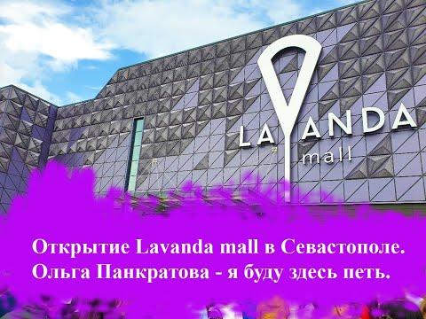 Открытие Lavanda Mall в Севастополе. Ольга Панкратова - я буду здесь петь.