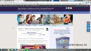 Регистрация хостинга, домена и установка Wordpress