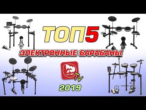 Топ-5 Электронных Ударных установок 2019 (стоимостью до 55000 руб)