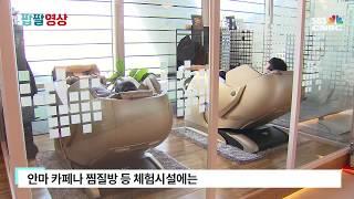 [짭짤 자막뉴스] 안마…