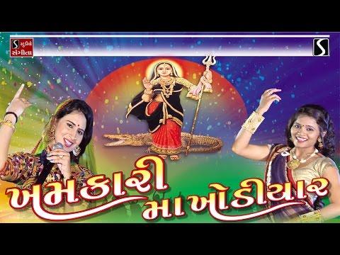 Sonu Charan Tejal Thakor Khodiyar Ma Nonstop Garba 2017 Khodaldham - 1