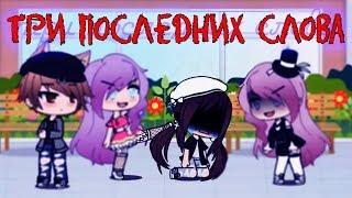 ТРИ ПОСЛЕДНИХ СЛОВА - GACHA LIFE ~ грустная история