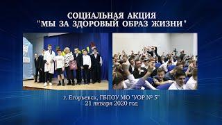 Социальная акция Мы за здоровый образ жизни 21 01 2020 г