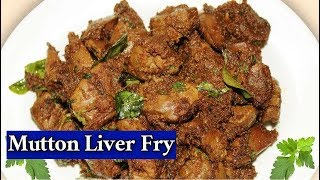 Mutton Liver Fry Recipe | Liver Fry | How To make Mutton Liver Fry Recipe Telugu  Recipe