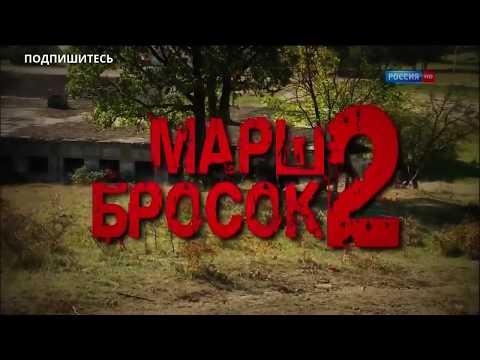 ФИЛЬМ МАРШ БРОСОК-2. БОЕВИК