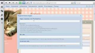 Как добавить видео на сайт в системе ucoz.ru!!!(, 2009-12-01T19:24:09.000Z)