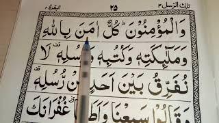 40th Ruku | Surah Baqara | Aayat no 283 ke baad | Word To Word | Quran  Translation | Urdu | hindi by Quran Translation Bait-us-Sauleha