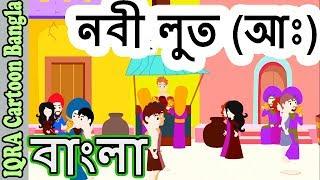 নবী লূত (আ) - ইসলামিক কার্টুন    IQRA Cartoon    নবীদের গল্প    Prophet story bangla    EP 06
