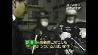 なぜ?減らない暴走族 神奈川県 thumbnail