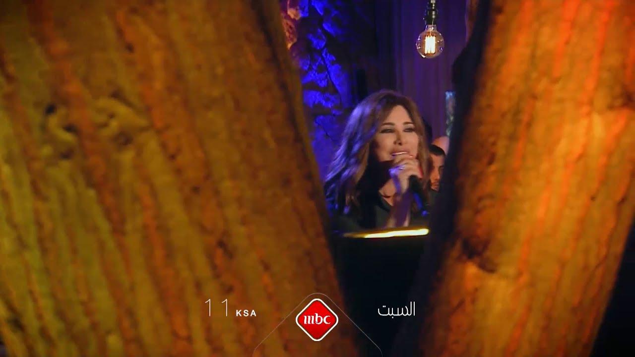 شمس الأغنية نجوى كرم تلهب القلوب بمجموعة من الأغاني في #سهرتنا السبت على #MBC1