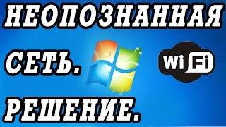 Неопознанная сеть без доступа к интернету. Настройка сети вай фай.(В этом видео я покажу как самому настроить сеть WI FI, если при подключении к сети появляется надпись Неопозна..., 2014-08-21T00:19:23.000Z)