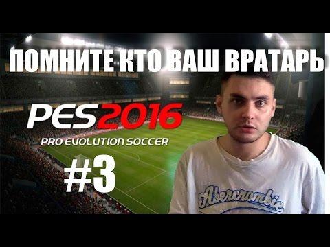 PES 2016 ML #3 ПОМНИТЕ КТО ВАШ ВРАТАРЬ PS4