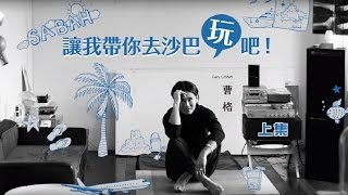 曹格 Gary Chaw【我們是朋友】沙巴之旅 紀錄片 (上集)