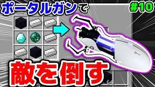 【マインクラフト】ポータルガンで敵を倒すのが面白すぎるww #10 シンジャー…