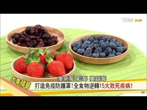 超級食物逆轉15大致死疾病,強健你身體的免疫力!健康2.0 20190120(完整版)