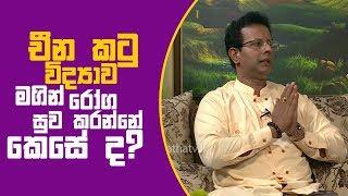Piyum Vila | චීන කටු  විද්යාව මගින් රෝග සුව කරන්නේ කෙසේ ද? | 16-01-2019 | Siyatha TV Thumbnail