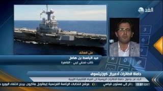 حاملة طائرات روسية تدخل المياه الليبية.. واجتماع لـ«حفتر» مع مسؤولين على متنها