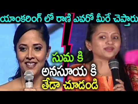 Difference Between Suma And Anasuya Anchoring | Anchor Suma | Anchor Anasuya | News Mantra