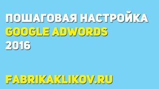 настройка Google AdWords 2016 - Вебинар Никиты Кравченко