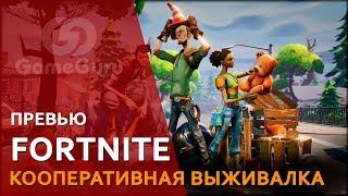 ОБЗОР FORTNITE — помесь MINECRAFT и LEFT 4 DEAD #ОБЗОРGG