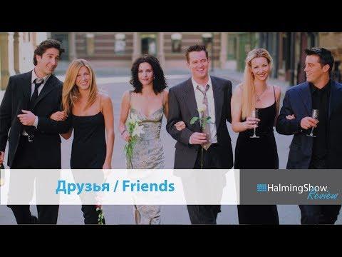 Friends, Друзья Сериал - обзор HalmingShow Review