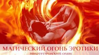 Магический Огонь Эротики