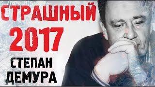 Степан Демура 2017 год страшного разворота! Степан Демура дал последний прогноз на 2017 год!