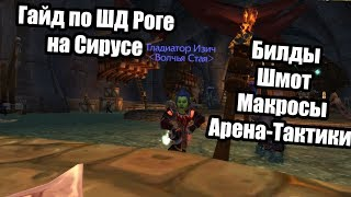 Лучший в мире PVP Гайд по ШД Роге ft. Eriqfame & Sensory