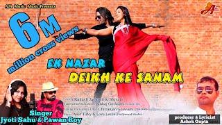 Ek Nazar Deikh Ke Sanam || PAWAN ROY || JYOTI SAHU || Kailash jackson || nagpuri romantic song 2019